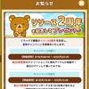 【リラックマ農園】2周年!