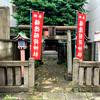 中央線沿いに鎮座する福徳稲荷神社
