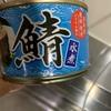 激安〜美味しい〜🥺当たりのさば缶教えますね。