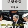 ホント、頭が下がります。:読書録「知られざる皇室外交」