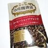 小川珈琲店 コーヒーショップブレンドを飲んでみた【味の評価】