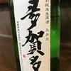 岩手県『多賀多(たかた) 特別純米生原酒』人・米・水オール地元。陸前高田産の減農薬米で造るこだわりの酒は、米の味を存分に引き出した1本です。