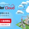 DataSpiderがクラウドサービスに! 遂に発表されたクラウド型データインテグレーションサービス「DataSpider Cloud」について開発者が語る
