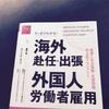 【海外赴任海外出張、外国人労働者雇用、実家の相続登記、税法入門いっき読みで巷の問題を理解する】