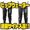【DRESS】釣りに便利な長靴感覚で使用出来るアイテム「ヒップウェーダー」通販サイト入荷!