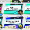 激闘ロボトル スピードアラート編