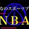 【NBA】ルーキーは誕生日ソング担当(笑)