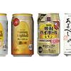 【コスパ徹底比較】安いハイボール缶おすすめ商品まとめ&自宅で作る