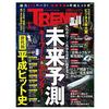 【メディア掲載】日経トレンディ1月号に掲載