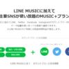 【格安SIM】LINEモバイルに新プラン登場!!「LINE MUSIC+主要SNS」が使い放題!!
