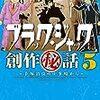 「ブラックジャック創作秘話」5巻最終巻が8月発売