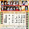 幸四郎の「つっころばし」が新鮮だった「吉田屋」『廓文章』@歌舞伎座 1月7日 昼の部