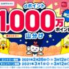 【dポイント】ココカラファインの買い物で1000万ポイント山分けキャンペーン開催中!