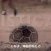 南米サッカーにあって、欧州サッカーにないもの