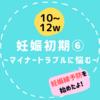 【10~12w/妊娠初期⑥】妊娠線予防開始&地味に嫌なマイナートラブル...