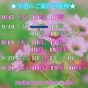 ・【今週のご予約状況のお知らせ(9/17〜9/21分】ご予約お待ちしております♡...