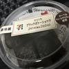 食べてみた♯15:ひとくちブラックガトーショコラ - セブンイレブン