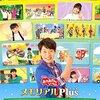 (だいすけおにいさん卒業の挨拶が収録)DVD「おかあさんといっしょメモリアルPlus 『あしたもきっと だいせいこう』が6月7日発売!