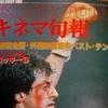 "<span itemprop=""headline"">★外国映画音楽ベスト・テン★(1982年「キネマ旬報」選出)</span>"