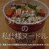 757食目「具材は好きな野菜の私仕様ヌードル」大阪・阪急うめだ本店限定のMOMO FUKU Noodleを作ってみた★