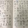 漢字が苦手な子が「習っていない漢字も書きたい!」と言うまでに何があったか