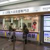 【2017.10調査】成田空港で外貨を最安両替するならココがおすすめ!【第2ターミナル】