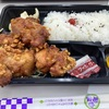 【飯テロ】武蔵境はさかい亭のお弁当がうまい!!!!!!!