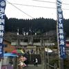 今日は熊本県は