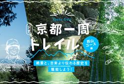 【京都一周トレイル®公式】絶景と、古来より伝わる歴史を堪能しよう!(西山コース編)