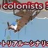 【The colonists】シミュレーションのいいとこどりしたカジュアル惑星開拓ゲー【Steam】