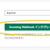 Kibelaへの投稿をSlackに通知する方法を詳しく紹介します