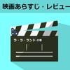 ラ・ラ・ランド【映画感想】ジャズ好きの監督が贈るミュージカル映画