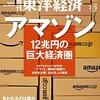 週刊東洋経済 2016年3/5号 12兆円の買い物帝国 アマゾン/ローソン 3年目の反攻/CSR企業ランキング2016年版/テバ