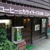 ニューキャッスル (2012 年7月末にて閉店)