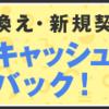 スマホ代 年間9万円/2台→1万円台/2台へ(格安SIMへの切り替え・キャッシュバック情報)