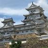 姫路散策②【好古園から姫路城へ】