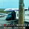 お修行兄さんのPLT維持修行 Flight Log#33 NH3896 OKA-KKJ編
