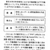 東京大学の博士論文を入手する方法