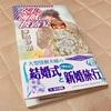 新刊・茅田砂胡著『女王と海賊の披露宴』読了
