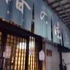 021-3_愛媛県/相変わらず湯治中のさとりかな、椿湯にハマるの巻