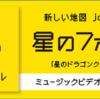 MTV『星のファンファーレ』MV撮影密着番組6/3放送!