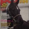 2013.06 丸ごとPOG 2013~2014