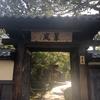 【京都】嵐山のラグジュアリーホテル 翠嵐