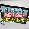 Surface Goレビュー (128GB/8GB):やばい失敗した(泣)反応遅い