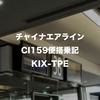 チャイナエアライン・CI159便搭乗記:関西空港から台湾桃園空港へ飛んでみた!
