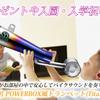 【新製品情報】ケイズスタイル×SP忠男 POWERBOX風トランペット(TitanBlue)