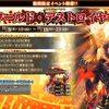 【COJ】期間限定イベント『ワールド・デストロイヤー』使用デッキ