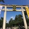 京都北野天満宮 合格祈願に行ってきました