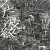 【書評】塩田武士「歪んだ波紋」-それは「誤報」か「虚報」か?マスメディア、ネットメディアの未来は?