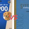 システム英単語(5訂版)VS ターゲット1900(6訂版)比較レビュー!「単語の被りは?」